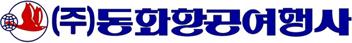 몽골항공단체전문 동화항공여행사